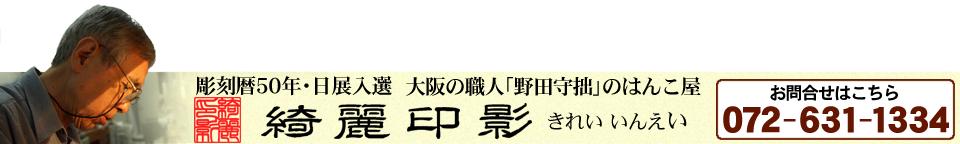 彫刻暦50年・日展入選 大阪の職人「野田守拙」のはんこ屋「綺麗印影(きれいいんえい)」