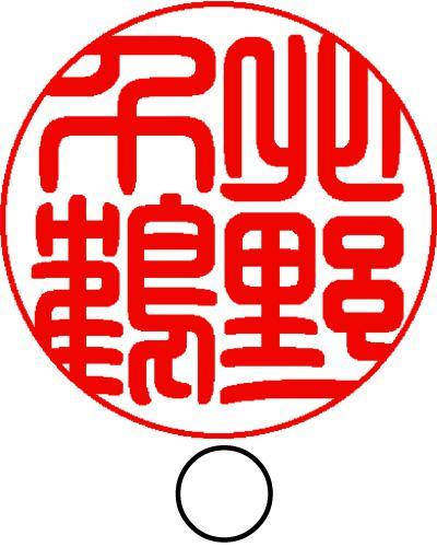 印影見本「北野千鶴」篆書体