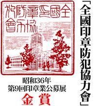 昭和36年 第9回印章公募展 金賞 「全國印章防犯協力會」
