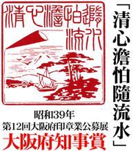 昭和39年 第12回印章公募展 大阪府知事賞 「清心澹怕隨流水」
