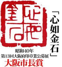 昭和40年 第13回印章公募展 大阪市長賞 「心如金石」