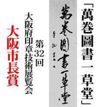 第32回大阪府印章技術展覧会 大阪市長賞 「萬巻圖書一草堂」