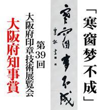 第39回大阪府印章技術展覧会 大阪府知事賞 「寒窗梦不成」
