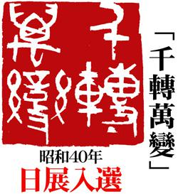 昭和40年 「日展」入選作「千轉萬變」(7.2cm×7cm)