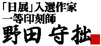 「日展」入選作家 野田守拙
